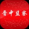 晋中监察appv1.0.4安卓版