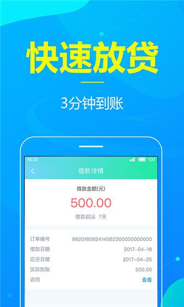 闪银贷app