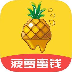 菠萝蜜钱贷款官方app手机版1.1.2最新版
