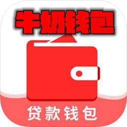 牛奶钱包借款v1.0安卓版
