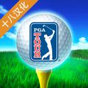 PGA高尔夫球大赛巡回赛完美汉化版v1.0.17十八汉化组
