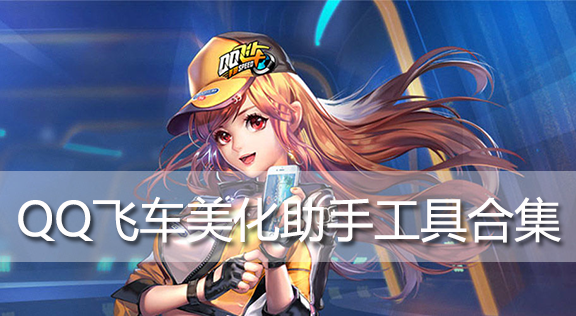 QQ飞车美化助手