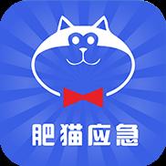 肥猫应急appv1.0.1安卓版