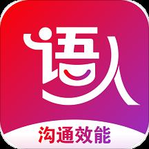 语人appv1.0.0安卓版