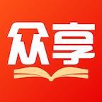 众享阅读APPv1.0.0 最新版