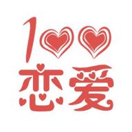 恋爱百分百APPv1.0.3 安卓版