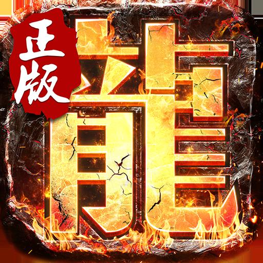 决战玛法1.76手游v1.0.0.58888最新版