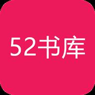 52书库APPv1.0.4 安卓版