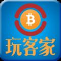 玩客家交易平�_appv4.5.8官方安卓版