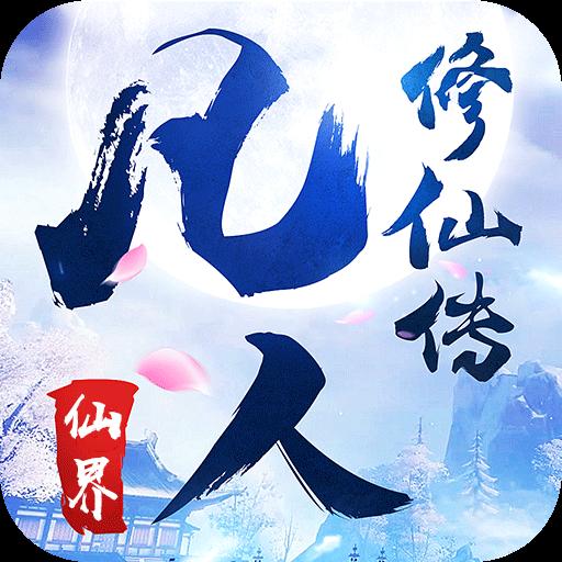 凡人修仙传仙界篇至尊版v1.0.0 安卓版
