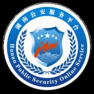 湖南公安一网通app(湖南公安一网通办平台)2.0.1官网版