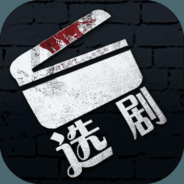选剧手游(测试版)v1.0免费版