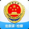 龙泉驿检察院手机客户端v1.1安卓版