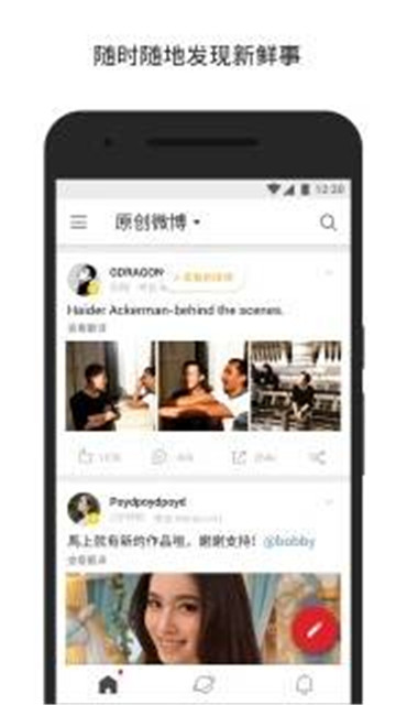 微博���H版app
