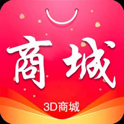3D商城APPv1.10