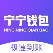 宁宁钱包appv1.0.0安卓版
