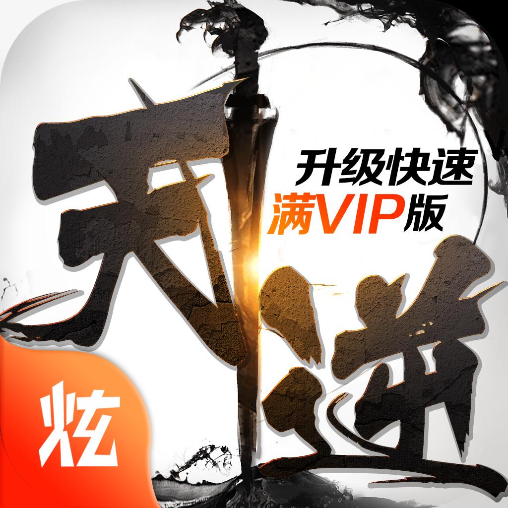 天逆满V版v1.0BT版