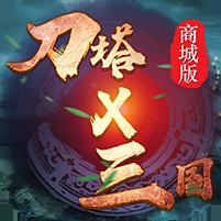 刀塔X三国商城版v0.2BT版
