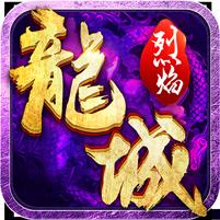 烈火龙城76版无限元宝v1.2安卓版