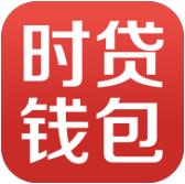 时贷钱包借款v1.0.0安卓版