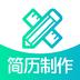 简历制作(大学生)appv1.0.0安卓版