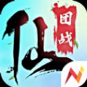 仙域长歌手游v1.0安卓版