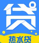 热水贷appv1.0.0安卓版