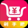 剁手吧app手机客户端v1.0.0安卓版