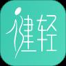 健轻app官方版v1.1.13安卓版