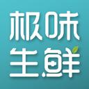 极味生鲜APPv1.0.7安卓版