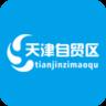 天津自贸区appv1安卓版