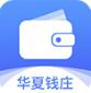 华夏钱庄最新入口appv1.0.0安卓版