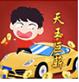天王巨薪贷款app1.0官方安卓版