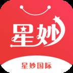 星妙国际APPv1.2.3 安卓版