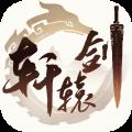 轩辕剑龙舞云山手游网易版v1.0.0安卓版
