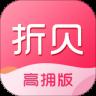 折贝app(高佣版)v2.4.1安卓版