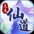 逍遥仙道手游v1.0.0安卓版