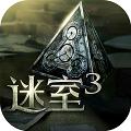 迷室3(The Room Three)手游攻略v1.0.0安卓版