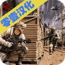 特种兵秘密任务零壹汉化版v3.0.09安卓版