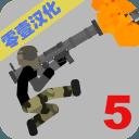 火柴人后空翻5汉化版v0.1.4中文版