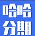 哈哈分期appv1.0.0安卓版