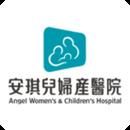 成都安琪儿妇产医院官方appv1.0安卓版