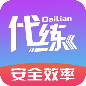 和平精英代练软件app(和平精英代练平台)1.0不封号版