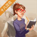 十八汉化组超越我们的生活汉化手游v1.21安卓版