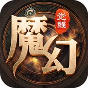 魔幻觉醒苹果破解版v2.7.02最新版