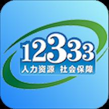 重庆掌上12333appv3.1.2 官方版