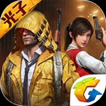 �^地求生和平精英官方app