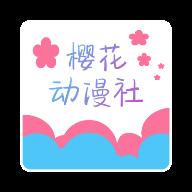 樱花动漫社破解版2020最新版2.0永久vip版