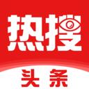 热搜头条app官网v2.9最新版