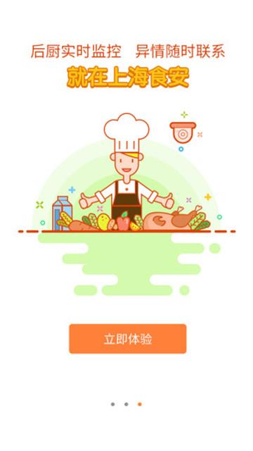 上海食安监管app